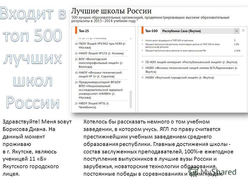 Здравствуйте! Меня зовут Борисова Диана. На данный момент проживаю в г. Якутске, являюсь ученицей 11 «Б» Якутского городского лицея. Хотелось бы рассказать немного о том учебном заведении, в котором учусь. ЯГЛ по праву считается престижнейшим учебным
