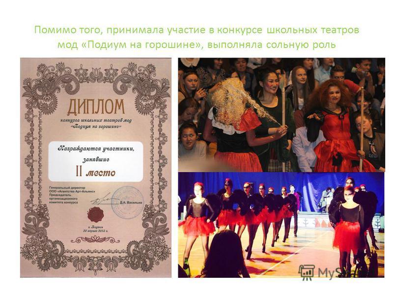 Помимо того, принимала участие в конкурсе школьных театров мод «Подиум на горошине», выполняла сольную роль
