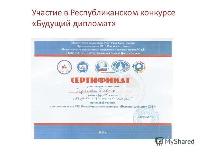 Участие в Республиканском конкурсе «Будущий дипломат»