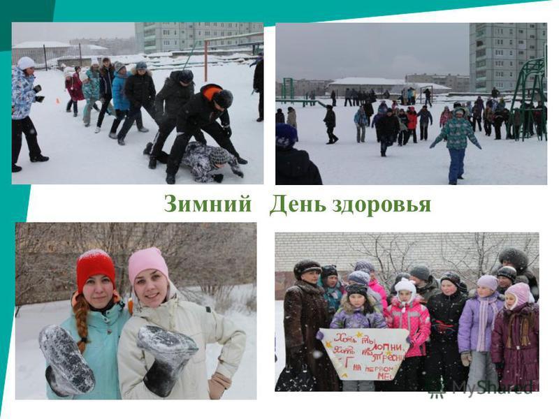 Зимний День здоровья