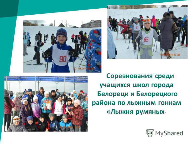 Соревнования среди учащихся школ города Белорецк и Белорецкого района по лыжным гонкам «Лыжня румяных »