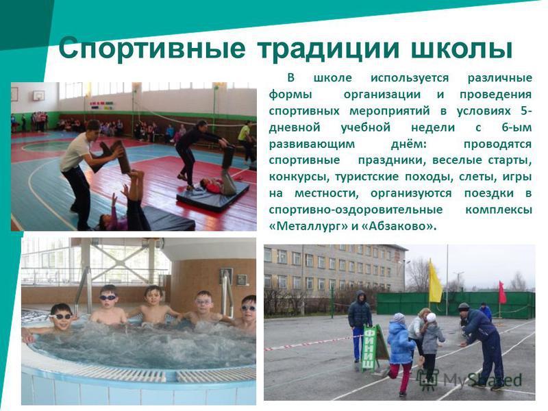 Спортивные традиции школы В школе используется различные формы организации и проведения спортивных мероприятий в условиях 5- дневной учебной недели с 6-ым развивающим днём: проводятся спортивные праздники, веселые старты, конкурсы, туристские походы,