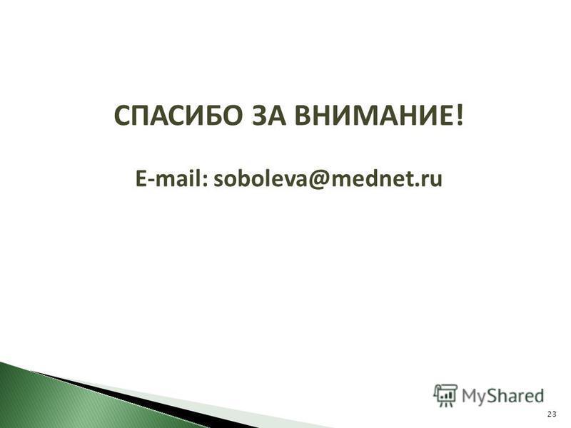 23 СПАСИБО ЗА ВНИМАНИЕ! E-mail: soboleva@mednet.ru