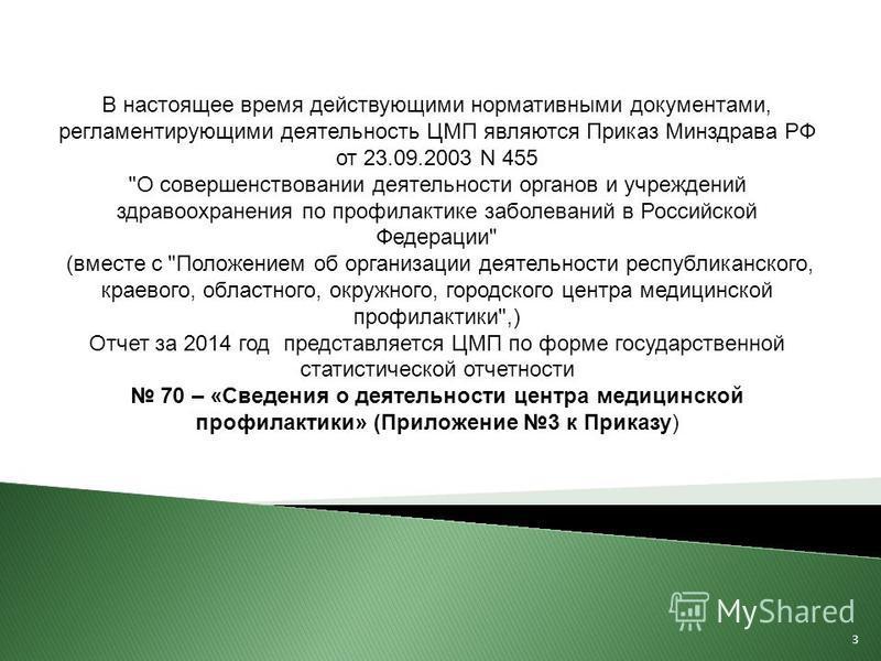 3 В настоящее время действующими нормативными документами, регламентирующими деятельность ЦМП являются Приказ Минздрава РФ от 23.09.2003 N 455