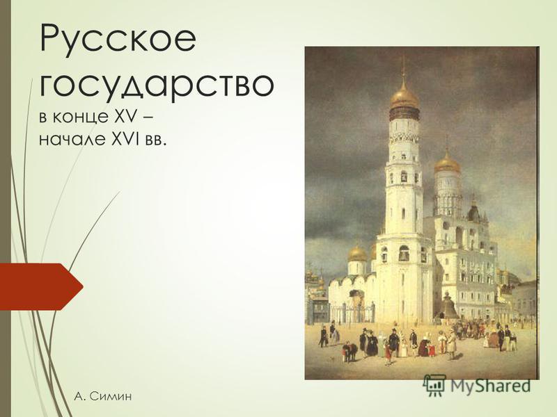 Русское государство в конце XV – начале XVI вв. А. Симин