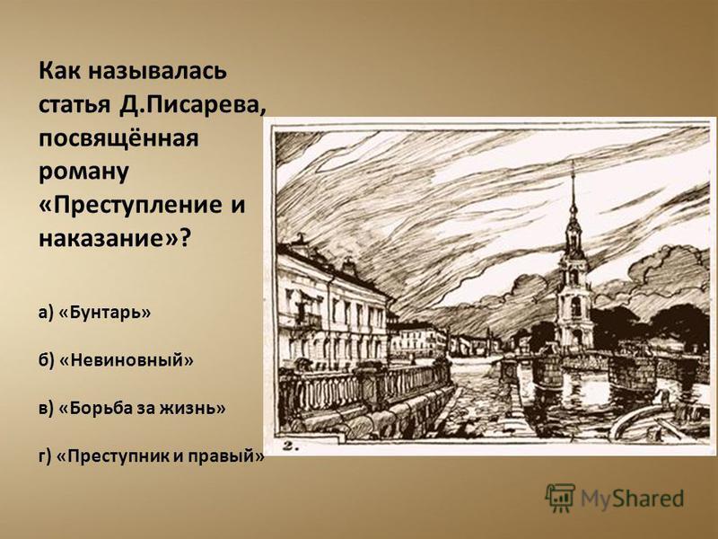Как называлась статья Д.Писарева, посвящённая роману «Преступление и наказание»? а) «Бунтарь» б) «Невиновный» в) «Борьба за жизнь» г) «Преступник и правый»