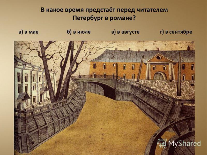 В какое время предстаёт перед читателем Петербург в романе? а) в мае б) в июле в) в августе г) в сентябре