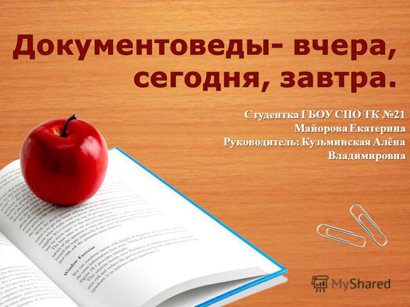 Студентка ГБОУ СПО ТК 21 Майорова Екатерина Руководитель: Кузьминская Алёна Владимировна
