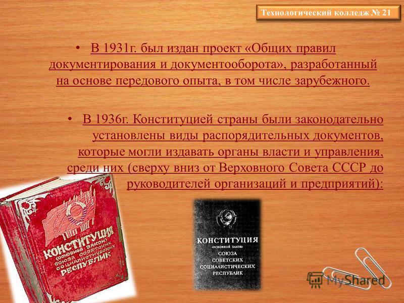 В 1931 г. был издан проект «Общих правил документирования и документооборота», разработанный на основе передового опыта, в том числе зарубежного. В 1936 г. Конституцией страны были законодательно установлены виды распорядительных документов, которые