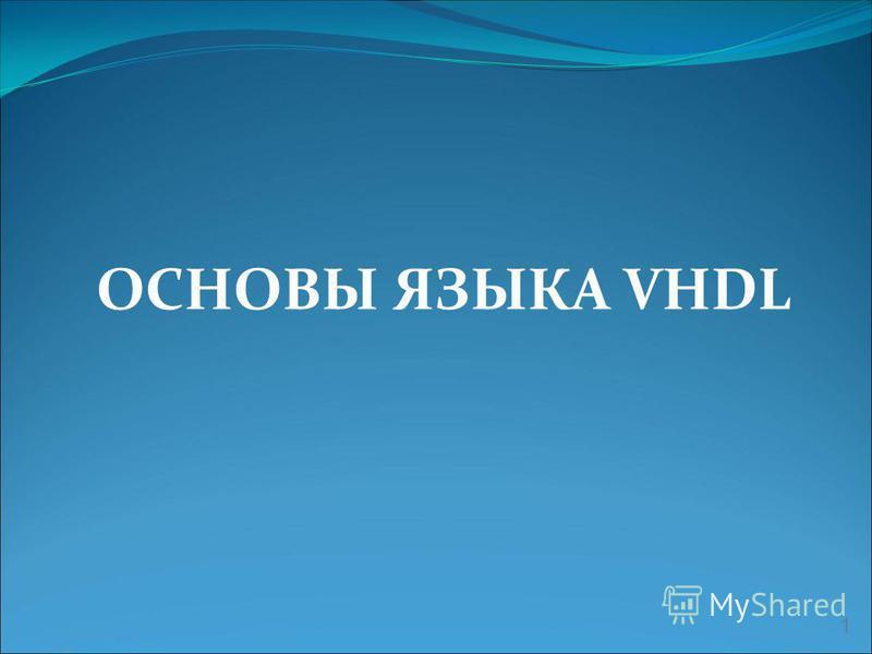 ОСНОВЫ ЯЗЫКА VHDL 1
