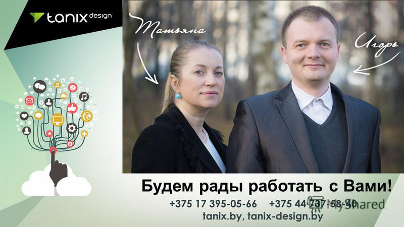 +375 17 395-05-66 +375 44 737-58-40 tanix.by, tanix-design.by Будем рады работать с Вами!