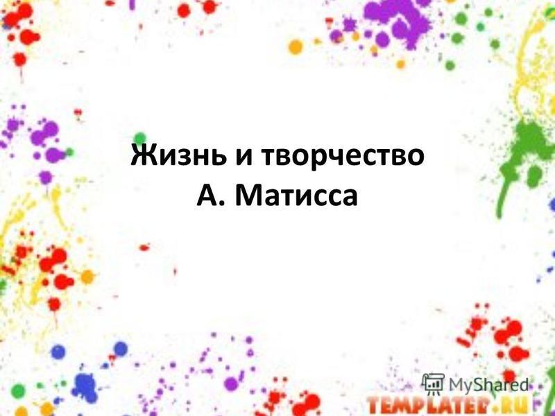 Жизнь и творчество А. Матисса