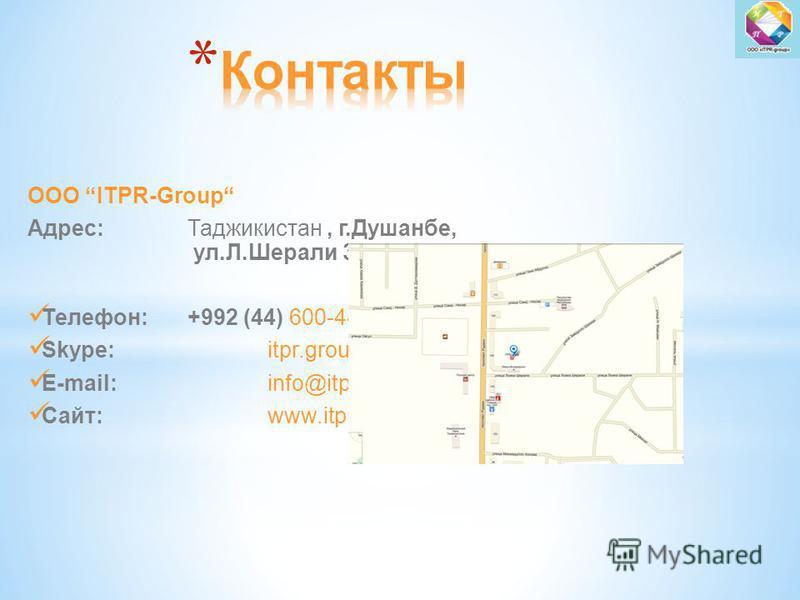 ООО ITPR-Group Адрес:Таджикистан, г.Душанбе, ул.Л.Шерали 3 Телефон:+992 (44) 600-44-43 Skype: itpr.group E-mail: info@itpr.tj Сайт: www.itpr.tj