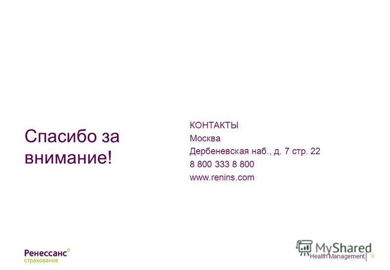 Health Management 9 Спасибо за внимание! КОНТАКТЫ Москва Дербеневская наб., д. 7 стр. 22 8 800 333 8 800 www.renins.com