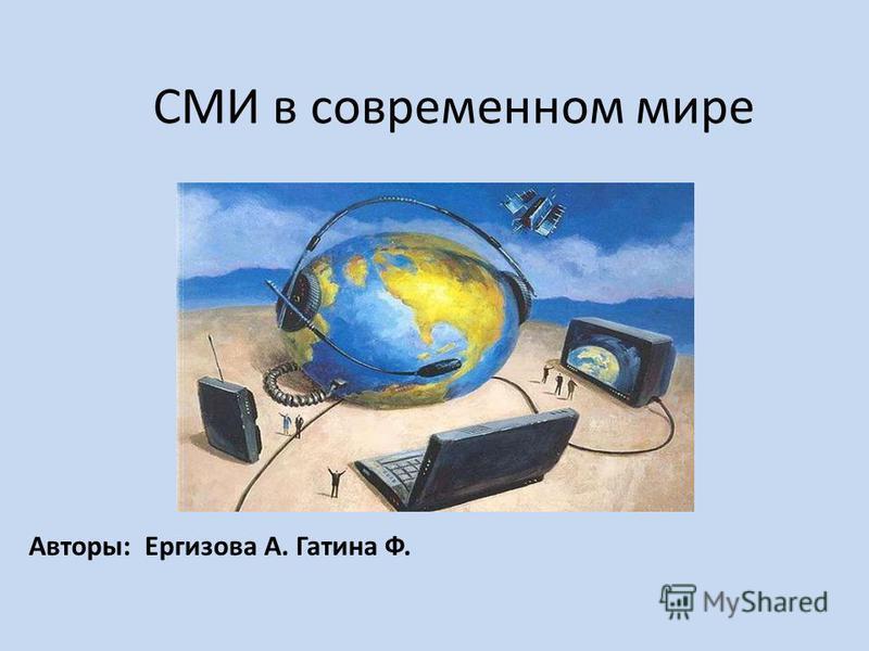 СМИ в современном мире Авторы: Ергизова А. Гатина Ф.