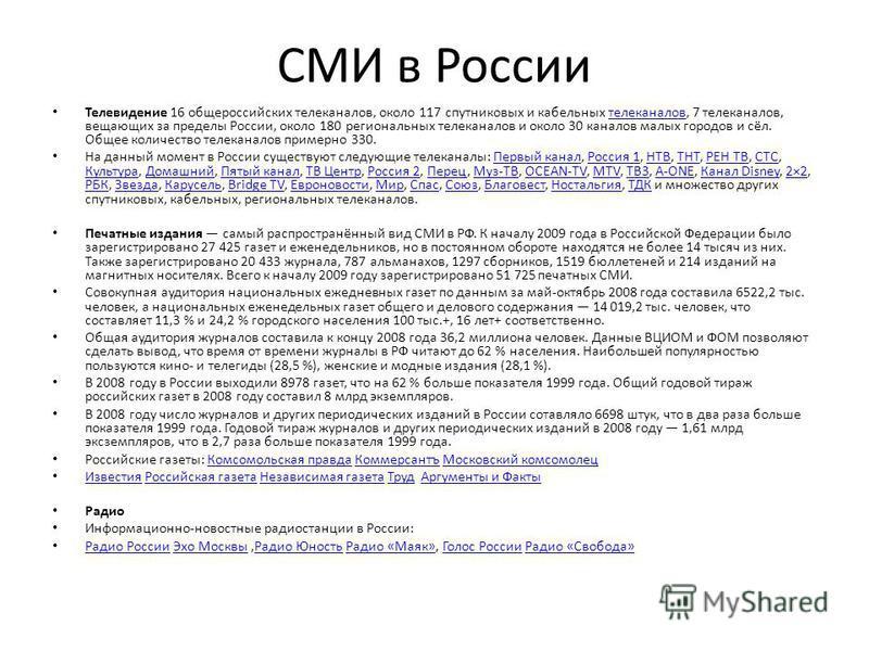 СМИ в России Телевидение 16 общероссийских телеканалов, около 117 спутниковых и кабельных телеканалов, 7 телеканалов, вещающих за пределы России, около 180 региональных телеканалов и около 30 каналов малых городов и сёл. Общее количество телеканалов