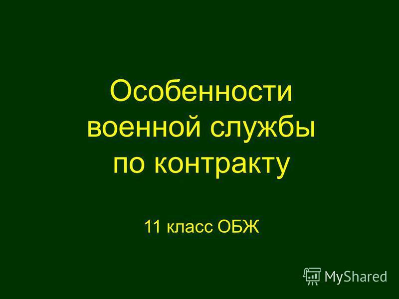Особенности военной службы по контракту 11 класс ОБЖ