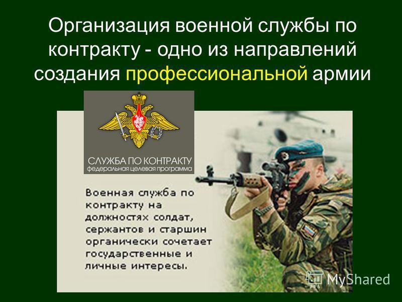 Организация военной службы по контракту - одно из направлений создания профессиональной армии