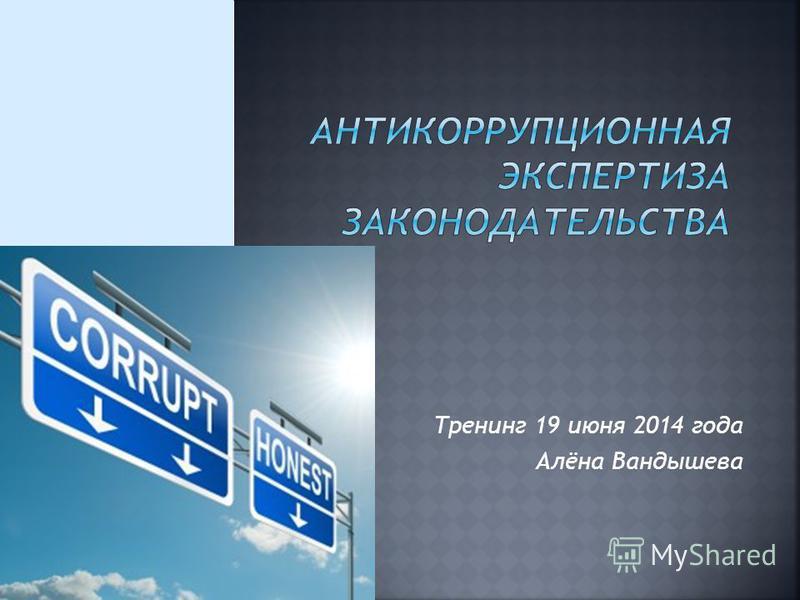 Тренинг 19 июня 2014 года Алёна Вандышева