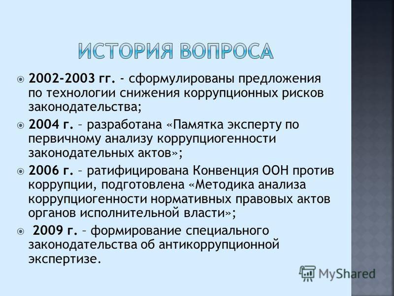 2002-2003 гг. - сформулированы предложения по технологии снижения коррупционных рисков законодательства; 2004 г. – разработана «Памятка эксперту по первичному анализу коррупциогенности законодательных актов»; 2006 г. – ратифицирована Конвенция ООН пр