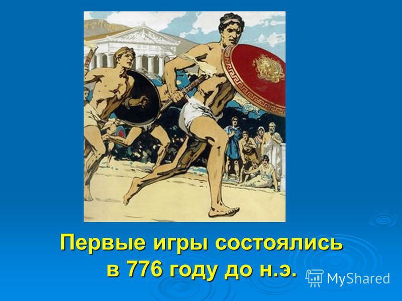 Первые игры состоялись в 776 году до н.э.