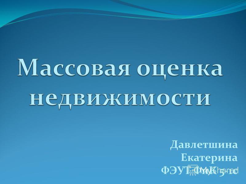 Давлетшина Екатерина ФЭУТ ФиК 5-1 с