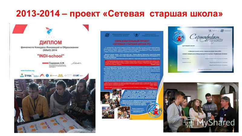 2013-2014 – проект «Сетевая старшая школа»