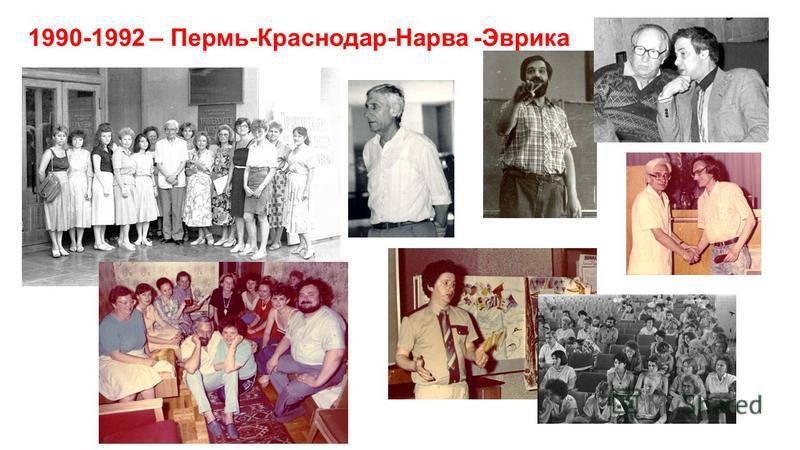 1990-1992 – Пермь-Краснодар-Нарва -Эврика