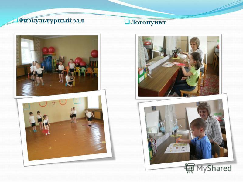 Физкультурный зал Логопункт