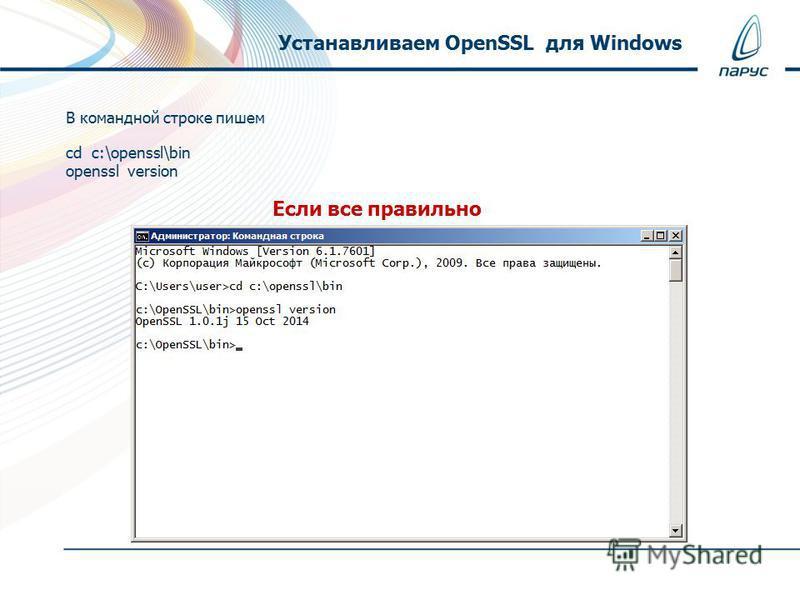 В командной строке пишем cd c:\openssl\bin openssl version Если все правильно Устанавливаем OpenSSL для Windows