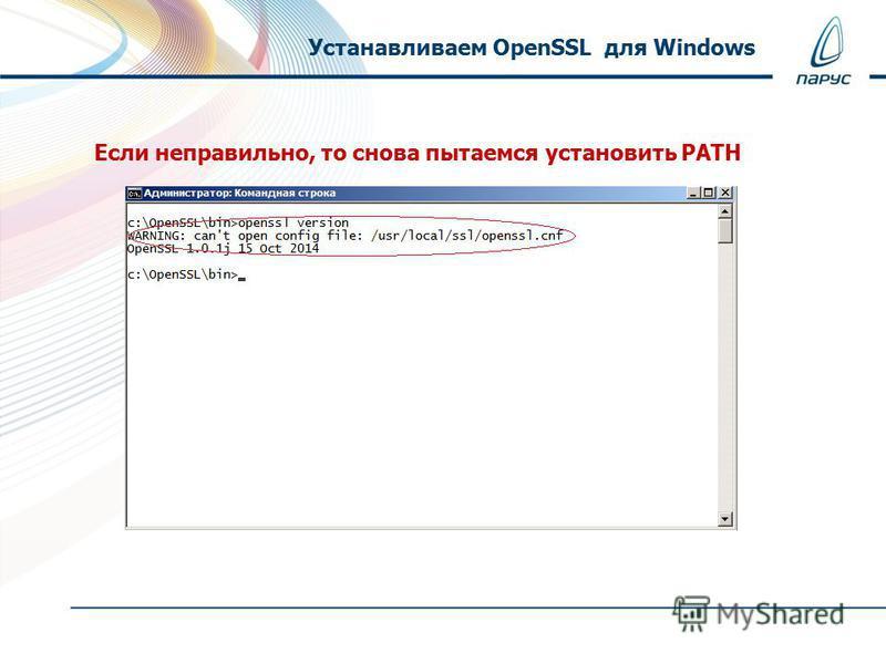 Если неправильно, то снова пытаемся установить PATH Устанавливаем OpenSSL для Windows