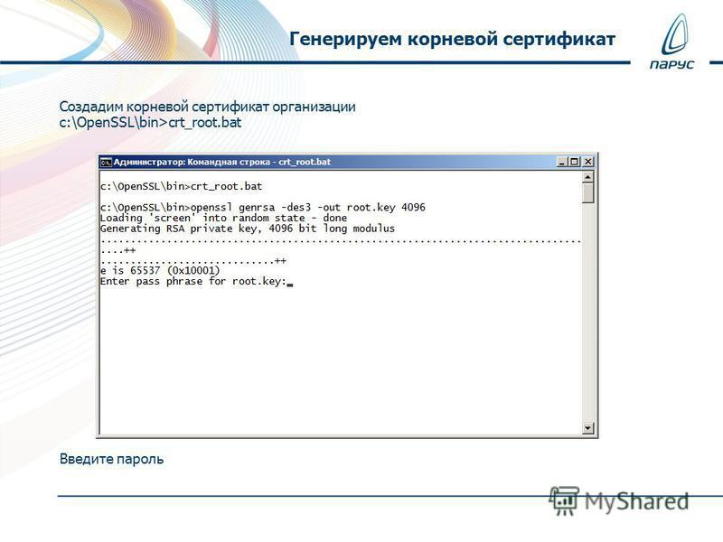 Создадим корневой сертификат организации c:\OpenSSL\bin>crt_root.bat Введите пароль Генерируем корневой сертификат