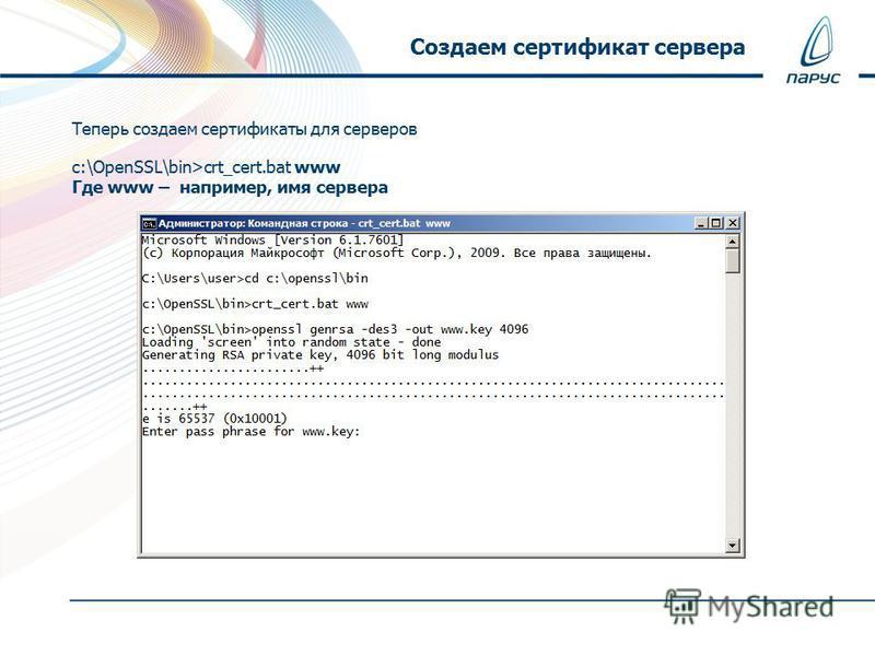 Теперь создаем сертификаты для серверов c:\OpenSSL\bin>crt_cert.bat www Где www – например, имя сервера Создаем сертификат сервера