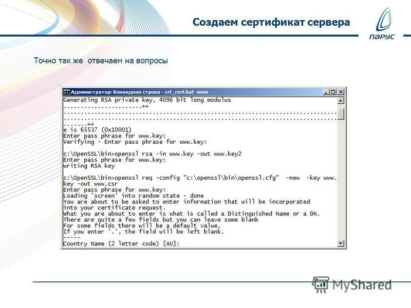 Точно так же отвечаем на вопросы Создаем сертификат сервера