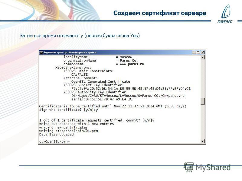 Затем все время отвечаете y (первая буква слова Yes) Создаем сертификат сервера