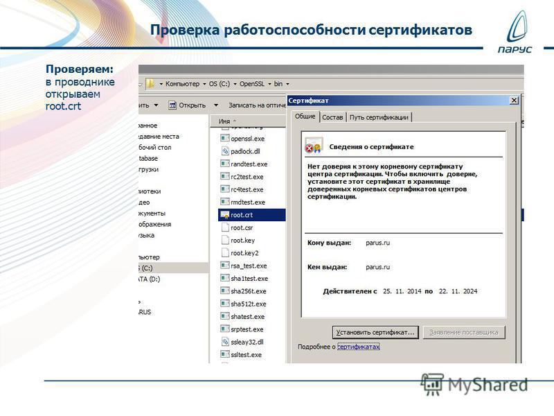 Проверяем: в проводнике открываем root.crt Проверка работоспособности сертификатов