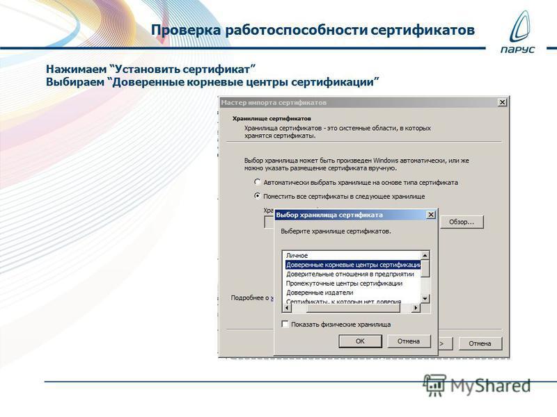Нажимаем Установить сертификат Выбираем Доверенные корневые центры сертификации Проверка работоспособности сертификатов