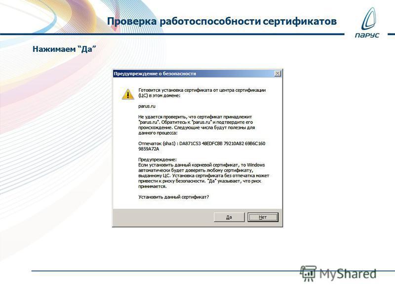 Нажимаем Да Проверка работоспособности сертификатов