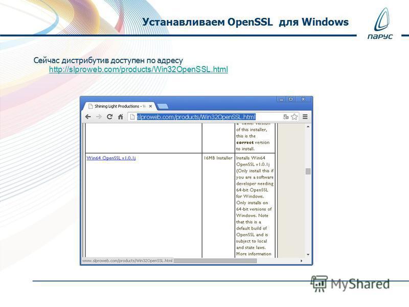Сейчас дистрибутив доступен по адресу http://slproweb.com/products/Win32OpenSSL.html http://slproweb.com/products/Win32OpenSSL.html Устанавливаем OpenSSL для Windows