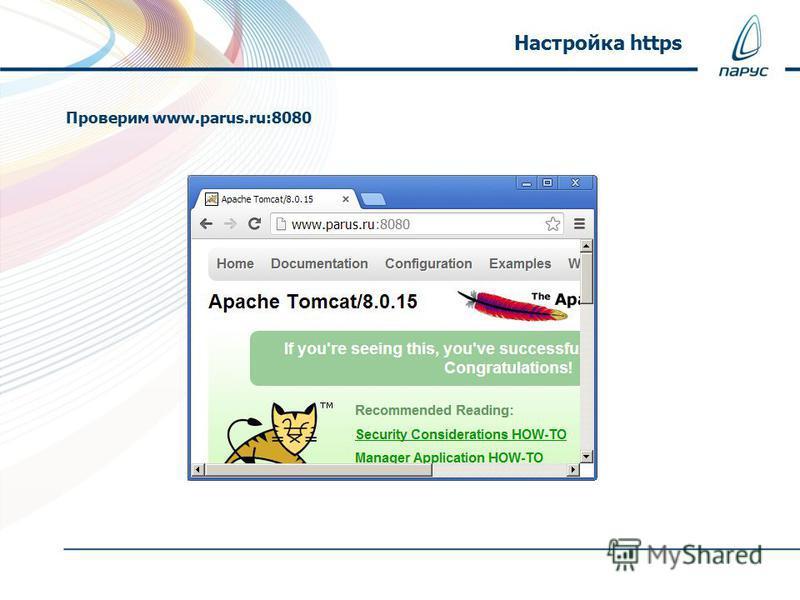 Проверим www.parus.ru:8080 Настройка https