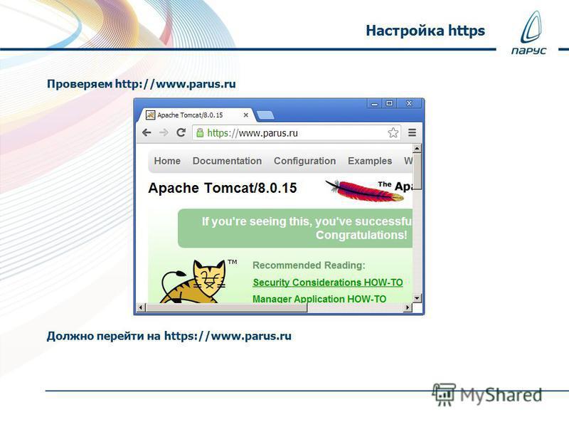 Проверяем http://www.parus.ru Должно перейти на https://www.parus.ru Настройка https