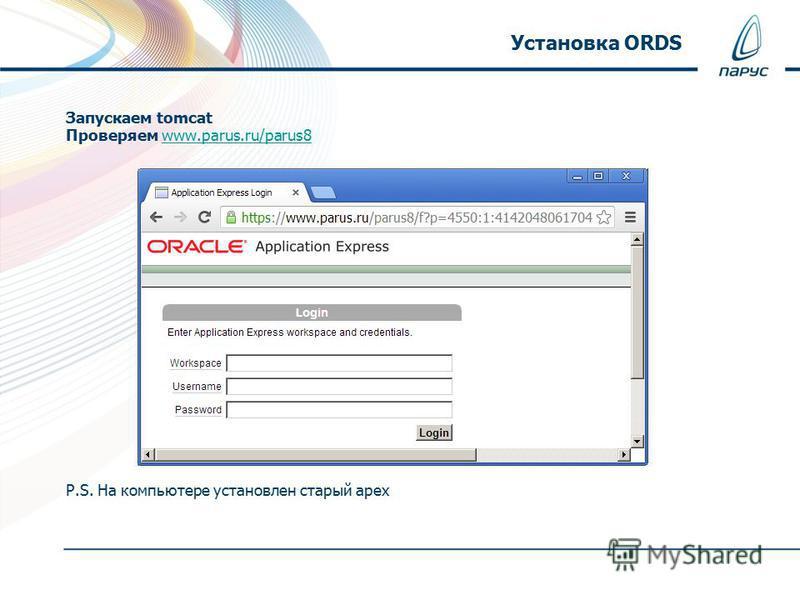 Запускаем tomcat Проверяем www.parus.ru/parus8www.parus.ru/parus8 P.S. На компьютере установлен старый apex Установка ORDS