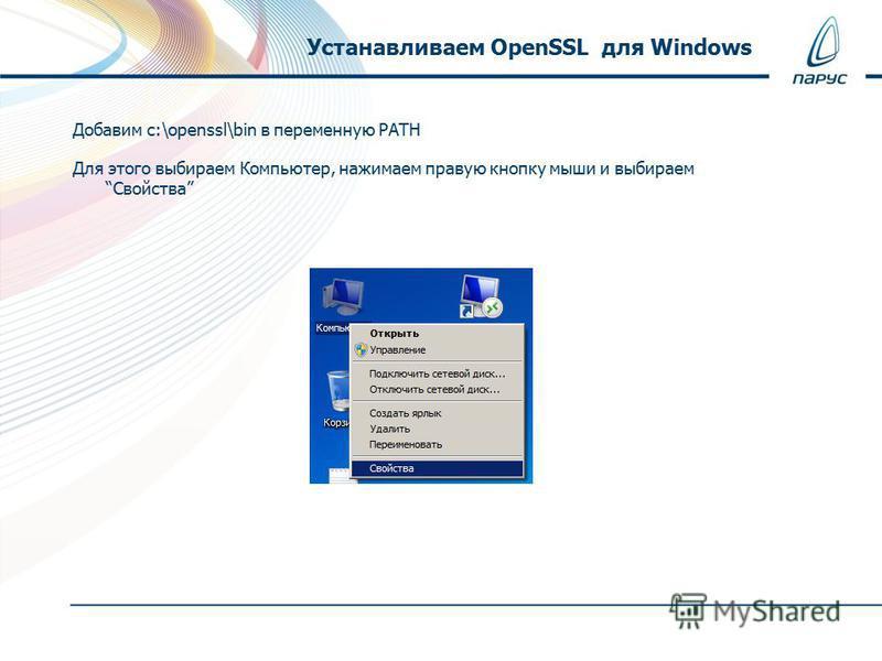 Добавим c:\openssl\bin в переменную PATH Для этого выбираем Компьютер, нажимаем правую кнопку мыши и выбираем Свойства Устанавливаем OpenSSL для Windows
