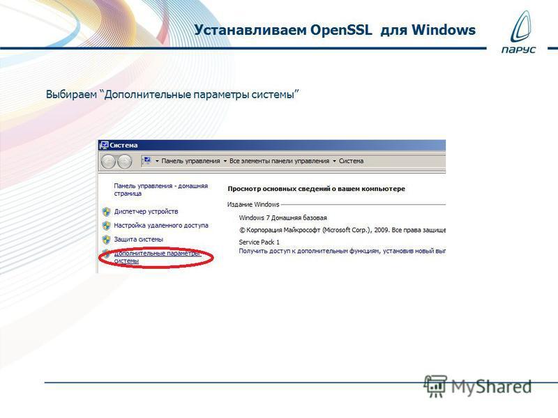 Выбираем Дополнительные параметры системы Устанавливаем OpenSSL для Windows