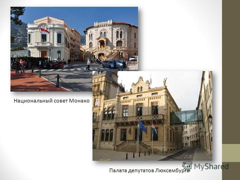 Национальный совет Монако Палата депутатов Люксембурга