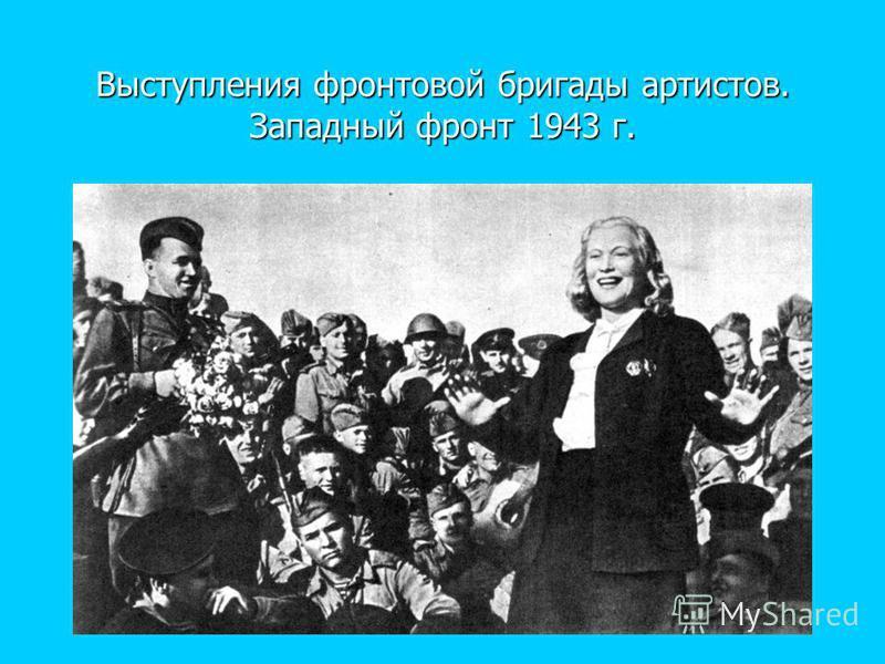 Выступления фронтовой бригады артистов. Западный фронт 1943 г.