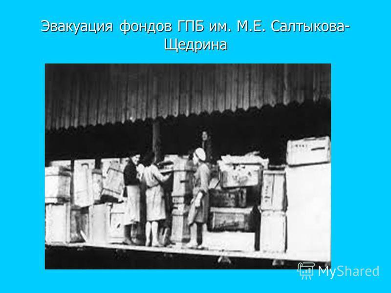 Эвакуация фондов ГПБ им. М.Е. Салтыкова- Щедрина