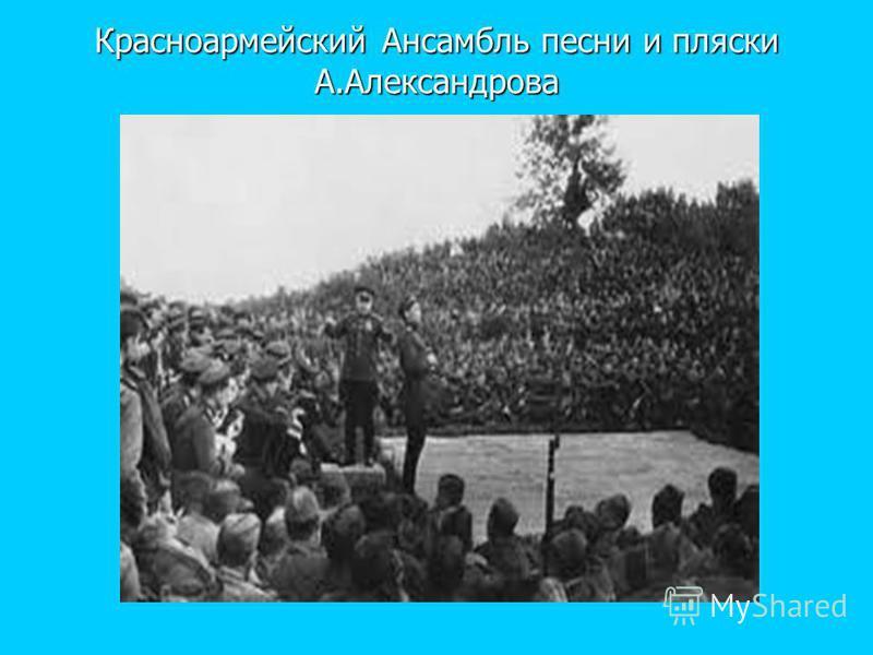 Красноармейский Ансамбль песни и пляски А.Александрова