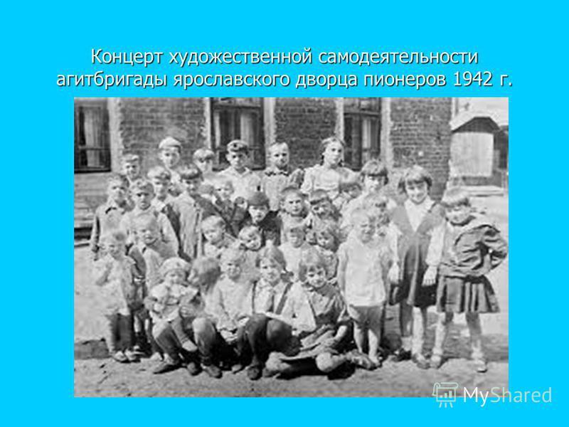 Концерт художественной самодеятельности агитбригады ярославского дворца пионеров 1942 г.