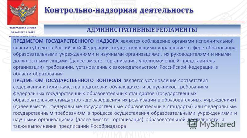 Контрольно-надзорная деятельность ПРЕДМЕТОМ ГОСУДАРСТВЕННОГО НАДЗОРА является соблюдение органами исполнительной власти субъектов Российской Федерации, осуществляющими управление в сфере образования, образовательными учреждениями и научными организац